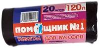 Мешки для мусора 120 л (20 шт)