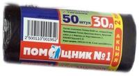 Мешки для мусора 30 л (60 шт)