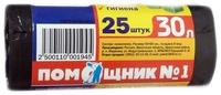 Мешки для мусора 30 л( 25шт)